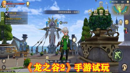 龙之谷2手游来了!最高画质试玩,转职箭神职业,探索全新大世界