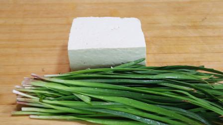 1块豆腐,1把韭菜,简单一做,比吃肉还解馋,每次都要多吃一碗饭!