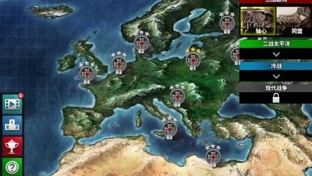 世界征服者4二战欧洲轴心国第4关——海狮行动(普通)  看曼帅杀入伦敦