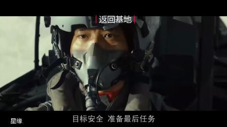 [R2B:返回基地]韩国版《壮志凌云》