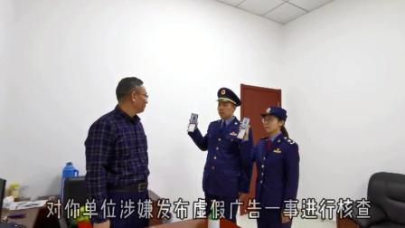 南京市高淳区市场监管局发布广布行为提醒!