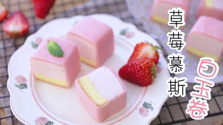 今天做了软萌可爱的草莓慕斯白玉卷,咬上一口太治愈了~