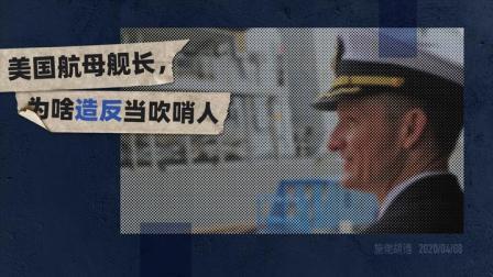 施佬胡诌:疫情下的美军,如何把航母舰长逼成吹哨人