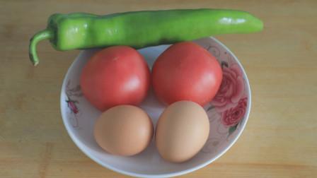 大厨指导的西红柿炒鸡蛋就是不一样,多一味食材多一份口感