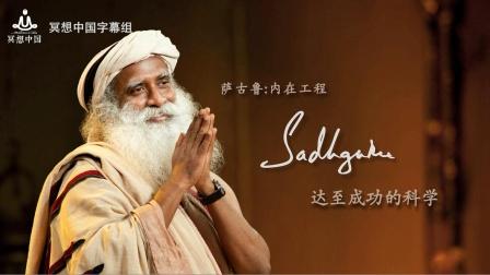萨古鲁:达至成功的科学 - 冥想中国