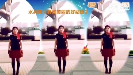 临沂城邦真诚广场舞《我也是漂亮的好姑娘》