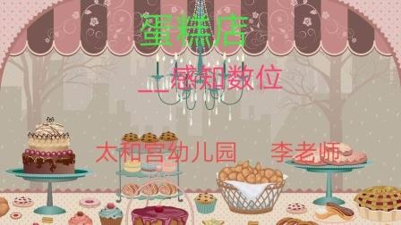大班数学 :    蛋糕店                            __感知数位   太和宫幼儿园        李老师