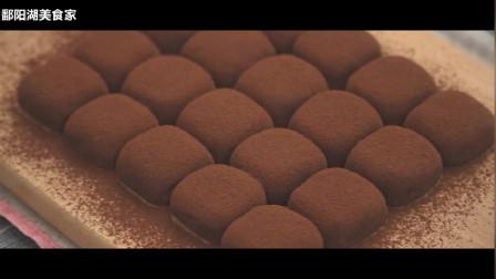 吃过自制巧克力后,换个口味吧,在家做一次炼乳巧克力松露