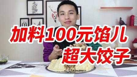 小伙自制加料100元馅儿的超大饺子,一口下去都是肉