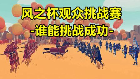 全面战争模拟器:风之杯观众挑战赛1,猜猜我能赢几场?