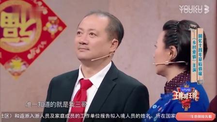 王牌对王牌:谢广坤扮演者,私下和海燕关系特别好,过节发红包!