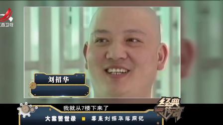 珍贵影像:大毒枭刘招华无比猖狂,面对特警抓捕做出啥样的举动?