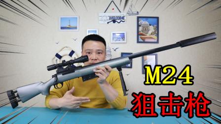 """小浪哥花150块钱试玩和平精英吃鸡武器""""M24狙击枪""""比98K更炫丽"""