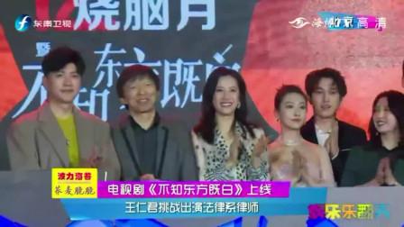 电视剧《不知东方既白》在京举行发布会,主演王仁君亮相现场