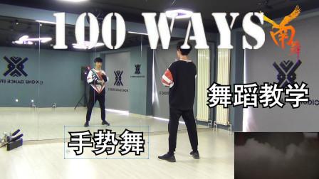 【南舞团】 100 ways 王嘉尔 手势舞 韩舞 舞蹈教学 翻跳 练习室(上)