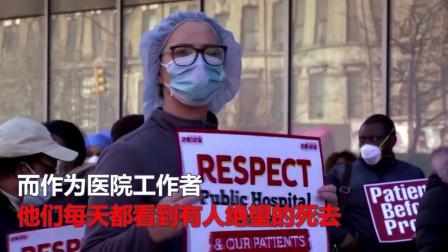 纽约医院护士门口集体抗议:没有防护设备,每天都看到有人死去
