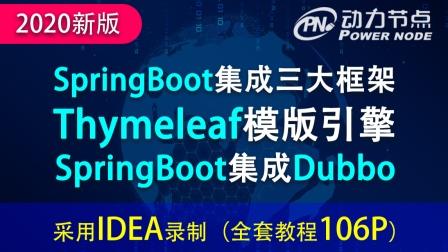 Springboot教程-案例14-集成Mybatis.avi