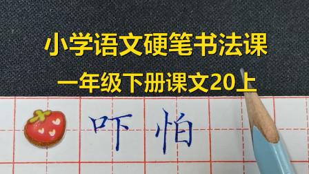 """一年级下册硬笔书法课:今天讲""""吓 怕""""这俩字的写法和注意事项"""
