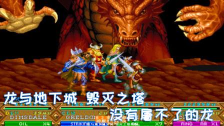 龙与地下城,战士矮人牧师精灵,没有这团队屠不了的龙