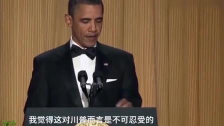 奥巴马演讲场面怒怼特朗普,特朗普气的直发抖!