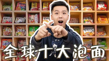 试吃全球十大泡面,排名第一平平无奇,最好吃的竟然是中国泡面!