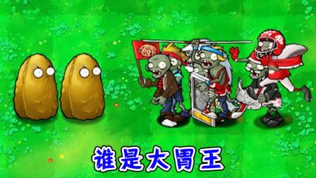 植物大战僵尸:原版僵尸吃货大比拼,谁才是速度之王?