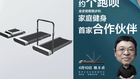 宅在家里就减肥 老罗同款金史密斯WalkingPad R1跑步机评测