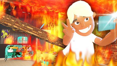 模拟消防员 受灾群众在火海里自拍,房子突然塌了 屌德斯解说