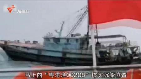 广东今日关注 2020 茂名:渔船相撞事故  一船沉没11人落水
