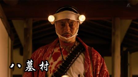 日本惊悚悬疑片《八墓村》!