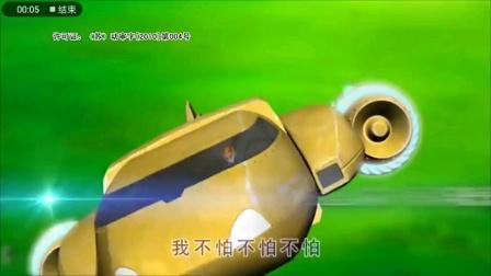 《晶码战士》动画主题曲   《我不怕》  演唱:欢乐颂组合