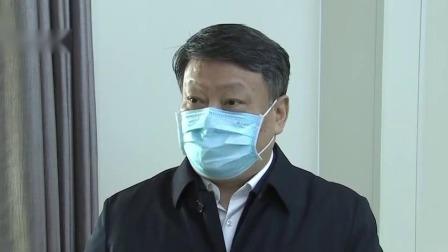 辽宁新闻 2020 唐一军在阜新蒙古族自治县调研