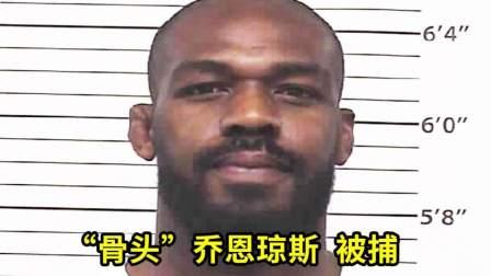 UFC乔恩琼斯因醉驾、非法使用枪支被,冠军腰带危险了!