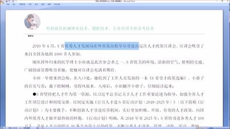 公务员考试-申论-应用文【2020国考A卷 问题五】上