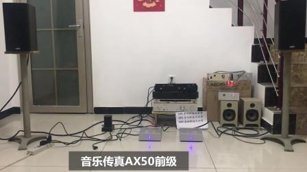 十里走单骑,访徐州烧友李哥,路遥970PK音乐传真和DIY前级哪个更好听呢