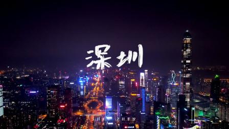 航拍广东深圳福田区夜景,中国成长速度最快的区块