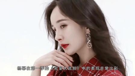 杨幂官宣新综艺,《密室大逃脱》第二季,还爆出另外两名男明星