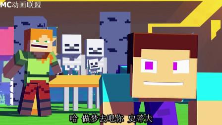 我的世界动画-史蒂夫和爱丽克丝比赛造房子-Blue Monkey
