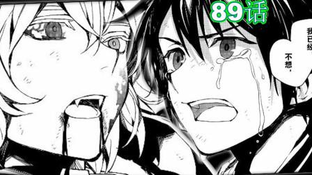 终结的炽天使89话:克鲁鲁终于见到了哥哥,米迦被红莲砍成两段