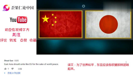 老外看中国:外网中国VS日本军事力量,油管老外嘲讽:日本就是美国的后花园!