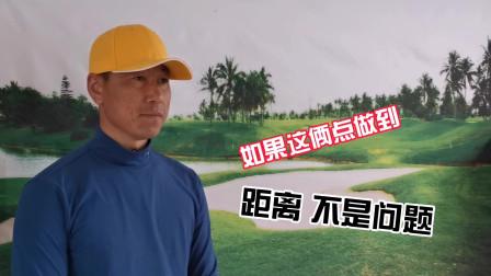 高尔夫童孝文: 老虎伍兹挥杆技术全解,第十五讲,距离的俩个秘密!