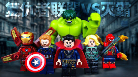 乐高超级英雄动画:复仇者联盟与灭霸的最终决战!