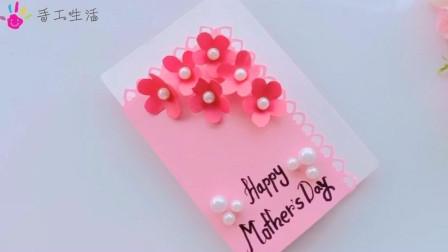 母亲节快要到了,给妈妈这样一张母亲节贺卡不错,挺好看的