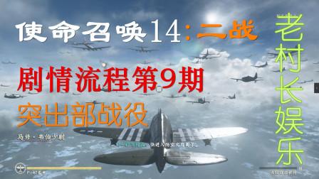 老村长娱乐二战:剧情流程第九期 突出部战役