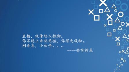 【榨菜解说】2020最后一次 江湖再会~