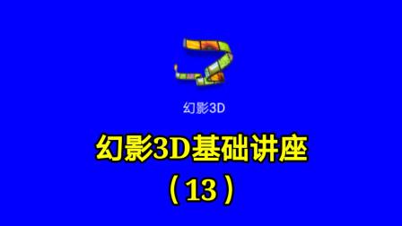 幻影3D基础讲座(13)