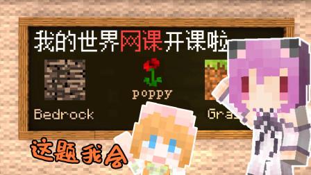 争分夺秒学 英 文?!我的世界 网 课 开课啦!!Minecraft多人小游戏【五歌X大橙子】
