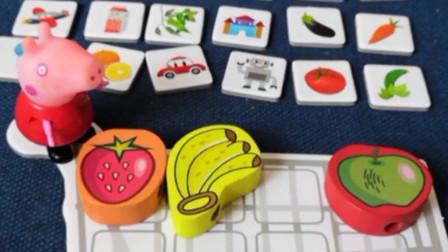 佩琪买了好多的水果,有草莓,苹果,还有酸奶和披萨,小朋友一起来吃吧!