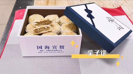 栗子的另一种吃法,把它烙成小饼,香酥可口不油腻浓浓的栗子香味