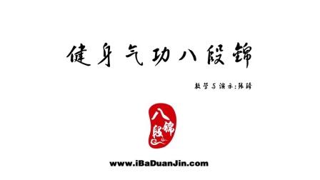 健身气功八段锦教学与演示  陈琦 fybxzk